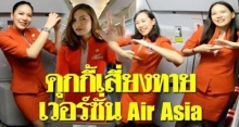 ยกมาทั้งสนามบิน!! เปิดการ์ดคุ้กกี้นางฟ้า เวอร์ชั่นแอร์เอเชีย (คลิป)