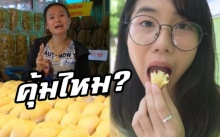 """คุ้มไหม? สาวพาไปชิม """"ทุเรียน กก.ละ 3,000 บาท"""" พร้อมเผยรสชาติที่ทำเอาอึ้ง! (คลิป)"""