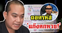 ดร. จอมเดช ถอดรหัส แก๊งตกหวย แฉกลโกงเสี่ยงแต่คุ้ม แถมนี่ไม่ใช่ครั้งแรกของไทย! (คลิป)