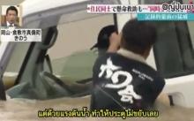 ลุ้นระทึก!! ชาวญี่ปุ่นพากันชื่นชมฮีโร่ช่วยคุณลุงสูงวัยออกจากรถที่กำลังค่อยๆจมน้ำ