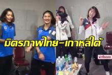 มิตรภาพนอกสนามนักตบไทย-เกาหลี รวมใจโชว์สเต็ปแดนซ์สุดน่ารัก