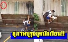 น่าร๊าก!! หนุ่มชุดนักเรียน เสี่ยงปีน ช่วยแมวติดบนหลังคา โชเซียลแชร์ตรึม! (มีคลิป)