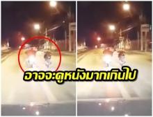 ว้าววว!! ขั้นเทพเลยพี่ หนุ่มขาเเว้น กลัวโดนจับ โชว์สเต็ปเปลี่ยนรถกลางอากาศ(คลิป)