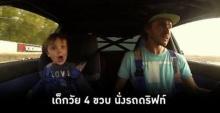 เมื่อคุณพ่อชวนลูกชายวัย 4ขวบมานั่งรถดริฟท์ จะเป็นอย่างไร?