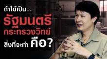 คนไทยต้องฟัง สิ่งที่ อ.เจษฎา จะทำ ถ้าได้เป็น รัฐมนตรีกระทรวงวิทย์!