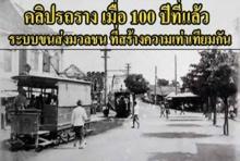 คลิปรถรางวิ่งในพระนคร เมื่อ 100 ปีที่แล้ว