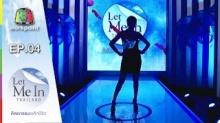 Let Me In Thailand | EP.04 สาวหน้ายาวผู้อาภัพ