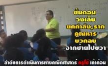 ครูไอเดียเก๋ไปอีก!! เรียนคณิตไม่น่าเบื่ออีกต่อไป โดยท่องสูตรกับเพลงนี้... เค้าก่อน!