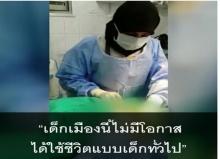 สลดใจ แพทย์ในซีเรียต้องผ่าตัดทำคลอดขณะไฟดับ