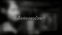 สุดซึ้ง! แนนซี่ ท็อปไลน์ ร่วมขับขาน เพลง เพื่อพ่อหลวงไทย ถวายความอาลัย