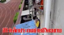 เปิดคลิปนาที!!! ฮีโร่เด็กประถมเสี่ยงตายช่วยชีวิตดญ.3ขวบติดช่องหน้าต่าง (มีคลิป)