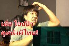 อย่างฮา!!มาดู โอปป้าเกาหลี ดูหนังผีไทย จะเกิดอะไรขึ้น!?
