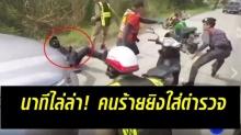 นาทีสุดระทึก! คนร้ายยิงใส่่ตำรวจ-ชาวบ้านเจ็บระนาว 6 นักข่าวที่ถ่ายคลิปก็บาดเจ็บด้วย(มีคลิป)