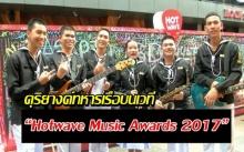 """โคตรคูล! ดุริยางค์ทหารเรือบนเวที """"Hotwave Music Awards 2017""""  กับเพลง ยาพิษ (คลิป)"""