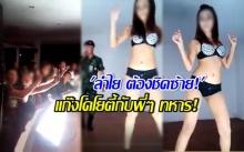 แชร์ว่อน!! แก๊งโคโยตี้สาวเซ็กซี่ โชว์เต้นวาบหวิวต่อหน้าพี่ๆ ทหาร จน ลำไยต้องชิดซ้าย! (คลิป)