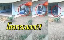 โจรกระจอก! งัดหน้าต่างปีนเข้าบ้านหวังขโมยของแทบตาย แต่พีคมาก...ประตูเปิดอยู่!! (คลิป)