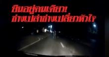แทบช็อก!! หนุ่มขับรถอยู่ดีๆ เจอร่างปริศนาโผล่ยืนกลางถนน!!? (คลิป)