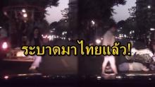ภัยสังคมอันโด่งดังสุดอื้อฉาว ลามมาไทย เเล้ว หากไม่มีกล้องหน้ารถ คงตกเป็นเหยื่อ!(คลิป)