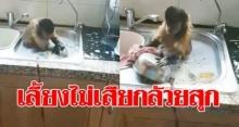 เลี้ยงไม่เสียกล้วยสุก!! เจ้าจ๋อจอมขยัน ช่วยงานบ้านตัวเป็นเกลียว แถมล้างจานเป็น น่ารักสุดๆ (คลิป)