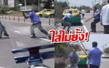ดุเดือด! แท๊กซี่ไทยพกอาวุธครบมือยกพวกตีกลางถนน (คลิป)