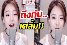 ถึงกับเคลิ้ม!ไอดอลสาวจีน พยายามร้องเพลงไทย โปรยสเน่ห์สุดน่ารัก(คลิป)