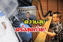 ครั้งสุดท้าย! คุณก๊อป เล่นฮาร์ป เครื่องดนตรีสุดรัก ก่อนขายและเข้ารับการการุณยฆาต(คลิป)