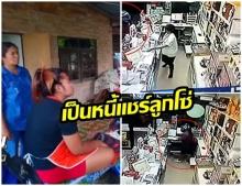 สาวบุกเดี่ยวกวาดเงินเซเว่น 2.3 ล้าน ที่แท้เป็นหนี้แชร์ลูกโซ่ พ่อแม่ป่วยแค่กุเรื่อง (คลิป)