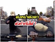 เผยคลิป นักต้มตุ๋นชาวเกาหลี ล้มหน้ารถโชคยังดี กล้องจับภาพไว้หมด งานนี้อายเลย(คลิป)