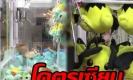 หนุ่มสุดเซียน โชว์ทริกคีบตุ๊กตาแบบเหมาตู้ ทำยังไงให้คีบง่ายราวจับวาง (คลิป)