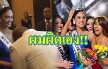 ผมผิดเอง!!นาที สตีฟ ขอโทษมิสฟิลิปปินส์ที่ประกาศผล Miss Universe 2015ผิด!!