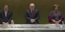 (สด) องค์การสหประชาชาติ สดุดีและถวายพระเกียรติแด่พระบาทสมเด็จพระปรมินทรมหาภูมิพลอดุลยเดช