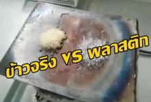 อย่างนี้ต้อง พิสูจน์!! ข้าว กับ พลาสติก เมื่อโดนความร้อน มันต่างกันอย่างไร !!