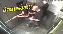 เดินไม่เป็นเลย!!! สาวอ่อยฝรั่งร่างใหญ่ในลิฟท์ ก่อนจะหายไปด้วยกัน(ชมคลิป)