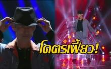 โคตรเฟี้ยว! ลุงภารโรงวัย 55 ปี โชว์เต้นCover เพลงศิลปินระดับโลก บอกเลย อายุเป็นเพียงตัวเลข! (คลิป)