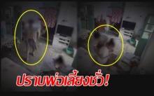 ปราบพ่อเลี้ยงชั่ว! แอบลวนลามลูกเลี้ยง ขู่ทำร้ายแม่ ทีมงานเลยแอบติดกล้องในบ้าน มาดูผลลัพธ์! (คลิป)