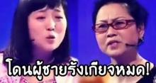 ลูกสาว ร้องไห้โดนแม่บังคับนัดเดทกว่า 50 คน - แต่โดนผู้ชายรังเกียจหมด! จุกแรง หนูขายไม่ออกก็เพราะแม่ ?! (คลิป)
