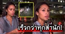 เร็วกว่าทุกสำนัก ! นักข่าวสาวทุบสถิติ รายงานช่วยชีวิตหมูป่า สั้นกระชับเร็ว 14 วิ! (คลิป)
