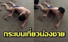 ร้องลั่น! หนุ่มเล่นน้ำอยู่ดีๆ โดนหนามหางปลากระเบนเกี่ยวน้องชาย!! (คลิป)