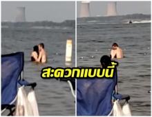 ได้หมดถ้าสดชื่น! คู่รักเล่นเซ็กซ์กลางทะเลสาบ ไม่สนผู้คนเต็มชายหาด(คลิป)