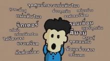 การ์ตูนรอยเลื่อนประเทศไทย ทำเข้าใจง่ายดีคะ เด็กๆดูก็ได้ความรู้