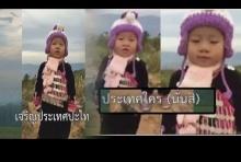 โอ้ยเด็ดมาก! เด็กม้ง ร้องเพลงชาติไทย หลงรักแน่นอน!!(ชมคลิป)