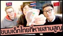 เมื่อฝรั่งและหนุ่มตี๋ ลองชิม #ของอร่อยที่หายสาบสูญ ของเด็กไทย!