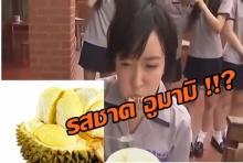 อูมามิ มั้ยจ๊ะ!!? ปฎิกิริยา สาวญี่ปุ่น ทดลองกิน ทุเรียน ครั้งแรก