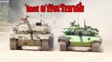 'Fast 8'เรียกพี่! รถถังจีนVSรถถังอิหร่าน ซิ่งประลองความเร็ว