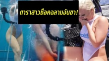 คลิปเขย่าขวัญ!! นาทีดาราสาวโดนฉลามจู่โจมกัดขาเลือดอาบใต้ทะเล (คลิป)