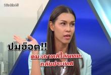 หาความจริง ! ปมฮ็อต ตม.เกาหลีไล่นักท่องเที่ยวไทยกลับประเทศ(คลิป)