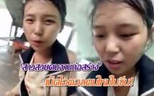 ฮือฮา! 'สาวสวยคนงานก่อสร้าง' เน็ตไอดอลคนใหม่ในจีน! (คลิป)