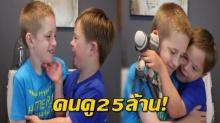 น้ำตาไหล!! ความในใจของพี่ชาย ถึงน้องชายที่มีภาวะดาวน์ซินโดรม ในมุมซึ้งๆ!! (คลิป)