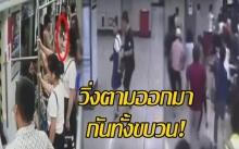 หนุ่มรีบออกจากขบวนรถไฟ ผู้โดยสารรายอื่นตกใจวิ่งตามออกมากันทั้งขบวน! (คลิป)