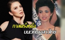 ย้อนชม กาลครั้งหนึ่งของ คริสติน่า  อากีล่าร์ บนเวทีนางสาวไทย สง่างามมาก!(คลิป)